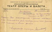 Memorandum from Grigory Yulianov, Director of Novosibirsk Opera House, to Milda Bush, Deputy Director of the Tretyakov Gallery Branch. July 22 1943