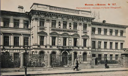 The building of the Imperial Stroganov School in Rozhdestvenka Street, now the Moscow Institute of Architecture (State Academy)