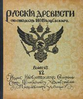 """Russian Antiquities"". Illustrated edition of the Stroganov School. Cover. 1900s"