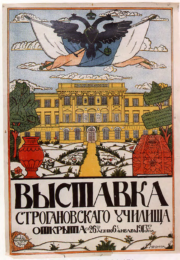 R. ZOZULIN. Poster of the Stroganov School Exhibition. 1913