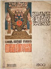 Vladimir YEGOROV. Cover of the yearbook of the Stroganov School compositions. 1900
