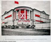 Alexander VESNIN. Decoration of the VKHUTEMAS building on Myasnitskaya Street (former building of the School of Painting, Sculpture and Architecture) for the 10th anniversary of the October revolution. 1927