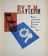 Faik TAGIROV. Cover of a VKHUTEIN Prospectus. 1929