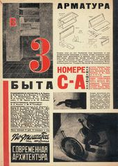"A page from the ""Modern Architecture"" magazine, (#2, 1926) with the publication of the students' projects of the VKHUTEMAS Metalworking Department"