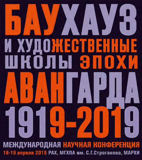 Alexander LAVRENTYEV. Poster for the International Scientific Conference. 2019