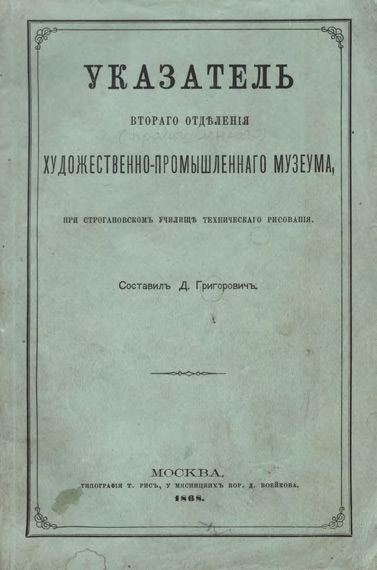 Directory of the Design and Applied Arts Museum. By D.V. Grigorovich. 1868