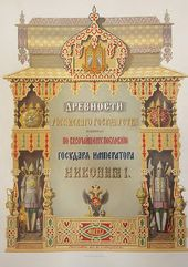 Fedor SOLNTSEV. Antiquities of the Russian State Moscow, 1849-1853