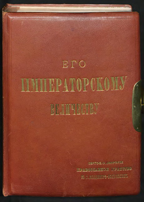 Album of photographs from the archaeological trip made by Professor A.V. Prakhov in Volyn in 1886