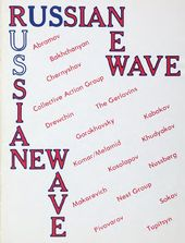 Russian New Wave, catalogue of an exhibition curated by Margarita Tupitsyn, December 4, 1981-February 28, 1982