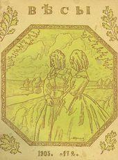 "Viktor BORISOV-MUSATOV. Cover of ""Vesy"" magazine. 1905. №2"