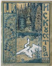 "Cover of the ""Mir Iskusstva"" magazine. 1898"