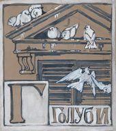 Maria YAKUNCHIKOVA. Pigeons. Alphabet. 1900