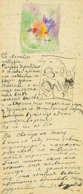 Maria Yakunchikova's letter to Yelena Polenova. May 9 1894. Paris