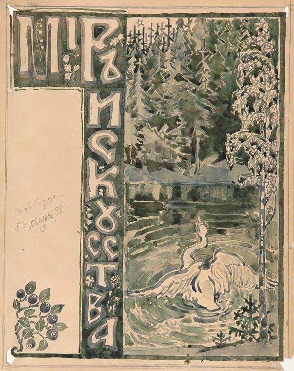 """Maria YAKUNCHIKOVA. Cover design for """"Mir Iskusstva"""". 1898"""