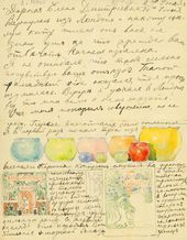 Letter from Maria Yakunchikova to Yelena Polenova. July 2 / June 20 1895