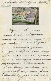 Letter from Maria Yakunchikova to her sister Natalia Polenova. August 23, 1888