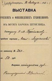 "Receipt issued to Pavel Tretyakov on the purchase of Maria Yakunchikova-Weber's painting ""Autumn"". January 18, 1898"