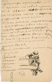 Maria Yakunchikova's draft notes with a sketch [1889]