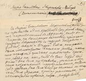 A page from the memoirs of Alexandra Golshtein about Maria Yakunchikova-Weber [After 1902]