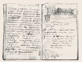 Maria YAKUNCHIKOVA. Maria Yakunchikova's imaginative letter to her would-be-born son. Diary. 1897. May 15, [Saturday]