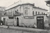 The Yakunchikov House in Sredny Kislovsky pereulok in Moscow. Reproduced from a photograph. Early 20th century