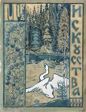 """Maria YAKUNCHIKOVA. Swan. Cover design for """"Mir Iskusstva"""" (""""World of Art"""") magazine. 1898"""
