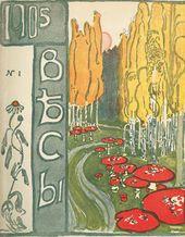 """Cover of the """"Vesy"""" magazine (1905, No. 1)"""