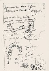 """Maria YAKUNCHIKOVA. Тhe page from the artist's diaries developing the motif of """"Cowberries"""". January 22, 1898"""