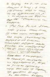 A page from the Memoirs by Isai Zeitman [1993]. Autograph