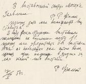 Robert Falk's application to the Moscow Artists' Union about organising his solo exhibition. May 17, 1954. Autograph