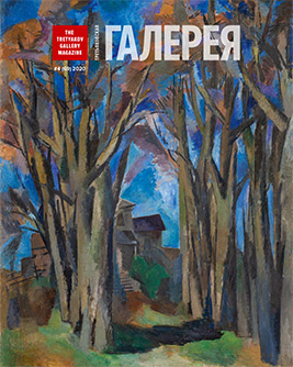 The issue of the Tretyakov Gallery magazine - #4 2020 (69)