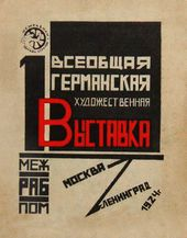 Cover of the catalogue for the First General German Art Exhibition. Moscow, Saratov, Leningrad. Moscow; Leningrad: Mezhrabprom, 1924