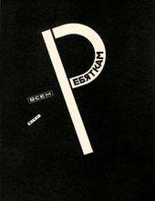 EL LISSITZKY. Vorsatzblatt für das Buch Suprematische Geschichte von zwei Quadraten in sechs Konstruktionen, Berlin 1922