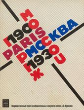 Titelseite des Katalogs zur Ausstellung Moskva – Parizh / Paris – Moscou 1900 – 1930