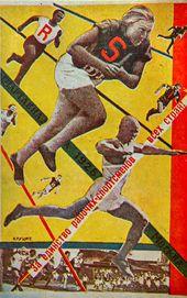 GUSTAVS KLUCIS. Lauf. Fotomontage aus der Postkartenserie für die Allunions-Spartakiade in Moskau. 1928