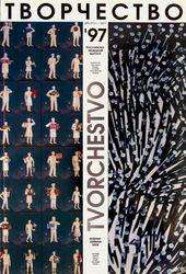 Twortschestwo, Titelseite der russisch-deutschen Ausgabe der Zeitschrift, Nr. 1–2, 1997