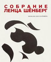 Sammlung Lenz Schönberg, Titelseite des Katalogs, Stuttgart, 1989
