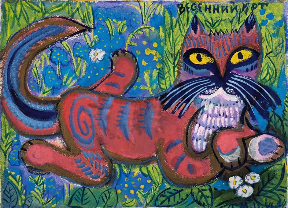 Tatiana Mavrina. Spring Cat. 1961-1964
