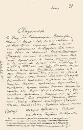 Certificate of Tiflis District Court. 1891
