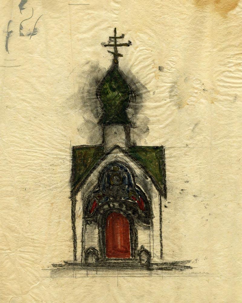 А.В. ЩУСЕВ. Эскиз часовни Св. Анастасии, первоначальный вариант. Фасад. 1910–1911