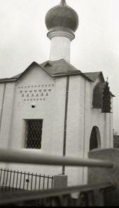 Часовня Св. Анастасии в Пскове. Вид на восточный и северный фасады. Сентябрь – октябрь 1911