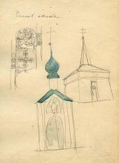 А.В. ЩУСЕВ. Эскиз к проекту часовни Св. Анастасии. Фасад. 1911