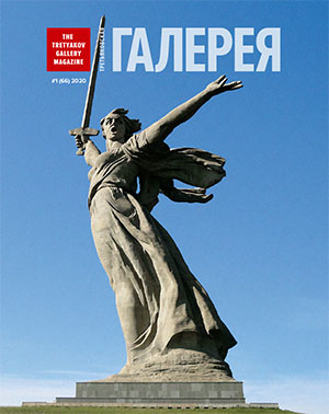 Cover of the 66th issue of the Tretyakov Gallery (#1 (66) 2020)