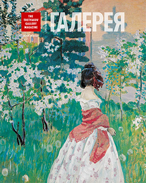 Cover of the 67th issue of The Tretyakov Gallery magazine (#2 (67) 2020)