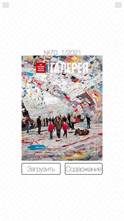The new special issue 'Germany – Russia. On the crossroads of cultures' of the 'Tretyakov Gallery' magazine