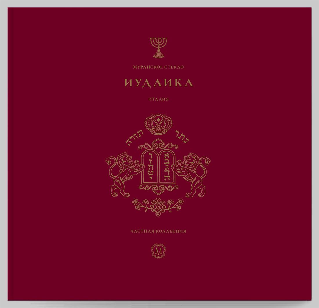 Album. Judaica