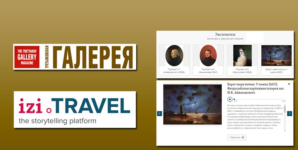 """Аудиогиды от журнала """"Третьяковская галерея"""" на izi.TRAVEL"""