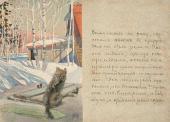 Волк над прорубью Иллюстрация к сказке «Лисичка- сестричка и волк». 1886–1887