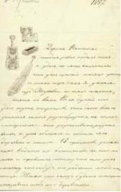 Письмо М.В. Якунчиковой сестре, Н.В.Поленовой, 24 июня 1887