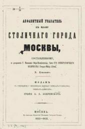 Титульный лист «Алфавитного указателя» к так называемому Хотевскому плану Москвы